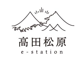 高田松原e-stationロゴ